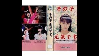 河合その子1stコンサート 1987年8月21日 読売ランドEAST 1. 哀愁のカル...