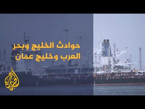 تعرف على الهجمات التي تعرضت لها السفن في المياه الدولية  - نشر قبل 21 ساعة