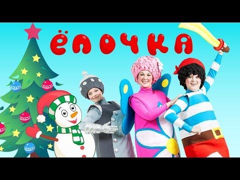 В лесу родилась ёлочка - ЧУДАРИКИ - Детская новогодняя песня - Караоке