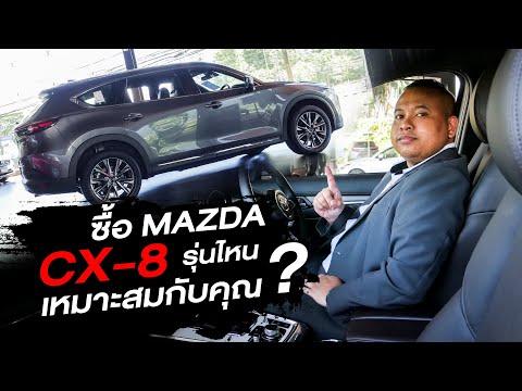 ซื้อ All new mazda CX-8 รุ่นไหนดี? ระหว่าง รุ่นท็อปเบนซิน หรือ รุ่นท็อปดีเซล (คลิปนี้มีคำตอบ!!)