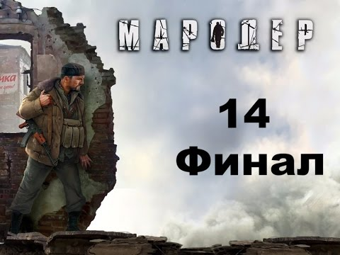 Мародёр / Man of Prey (2009) PC RUS