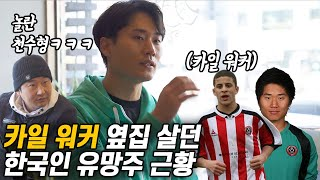 Reasons why 1st Korean EPL goalie candidate had to come back… (He played with Maguire and Walker??)