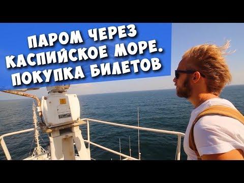 Паром через Каспийское море! Покупка билетов! Инструкция! Дорога Баку - Актау!