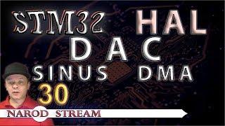 Программирование МК STM32. УРОК 30. HAL. DAC. Sinus. DMA
