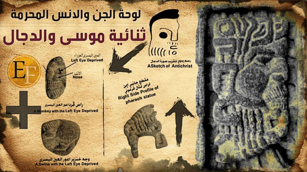 لوحة النقش العجيب وثنائية موسى والدجال ، لغز اللوحة الاثرية المحرمة والرسائل التسع المشفرة