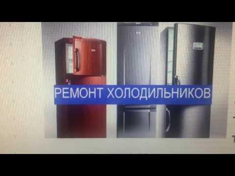 Ремонт холодильников на дому в Твери