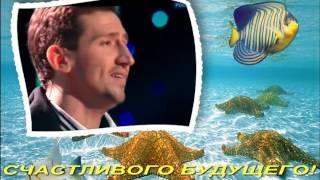 Видео открытка Санта Лючия-исп.Магоматов.