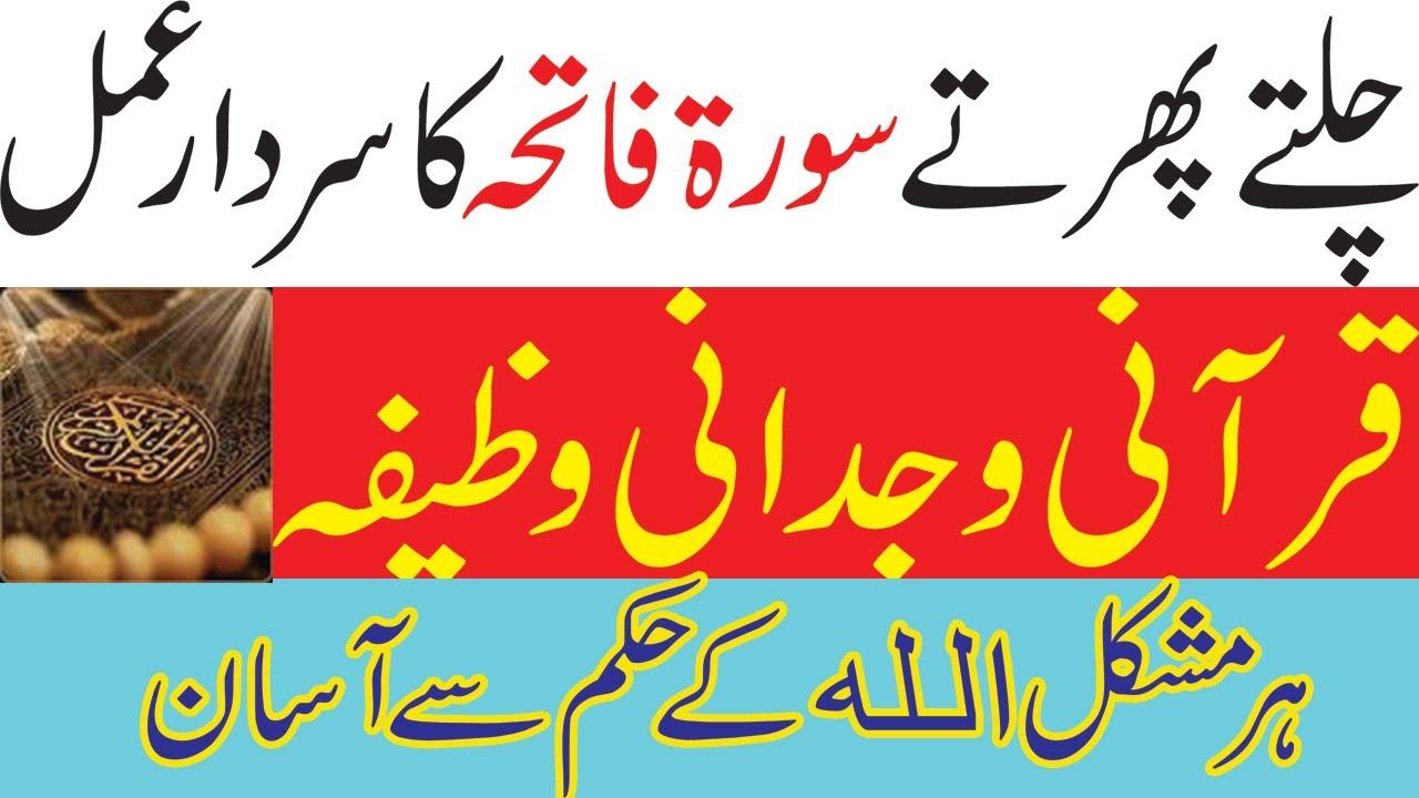 Sorat Fatih Ka Bht He Khas Aml//Qurani Wazifa//Islamic Fiqah