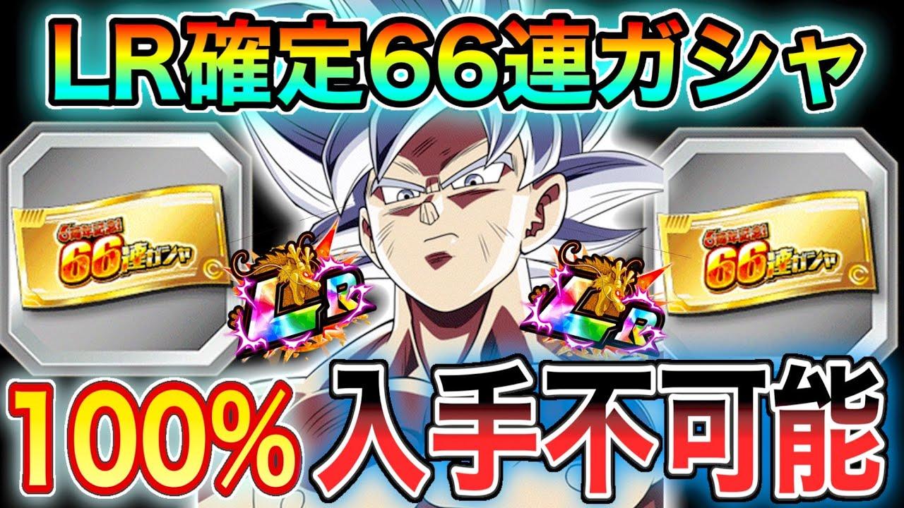 66 チケット ドッカン 連