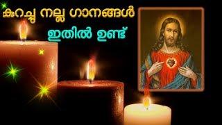 കുറച്ചു നല്ല ഗാനങ്ങൾ ഇതിൽ ഉണ്ട് # malayalam christian devotional songs non stop