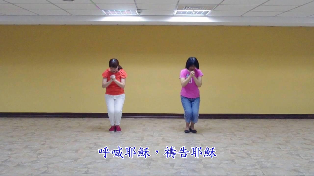 2016 臺中市召會暑期兒童品格園-苦低貧- 朋友,耶穌愛你 - YouTube
