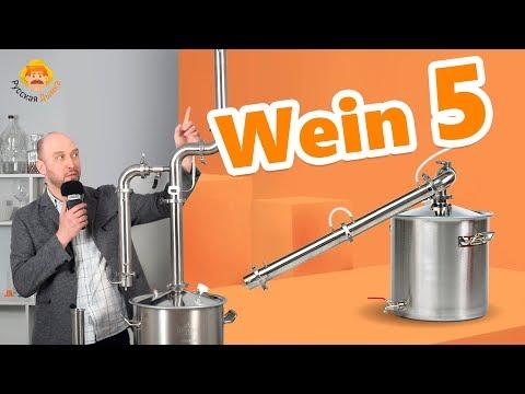 Новинка! Wein 5: обзор самогонного аппарата нового поколения!
