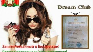 Dream Club - коротко о главном Dream Club & аргумент(Dream Club - коротко о главном: Абсолютно Реальный Сверх заработок! Проект прошел проверки во всех инстанциях..., 2015-09-13T23:30:56.000Z)