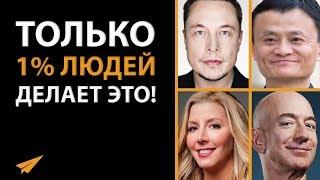 7 Лучших УРОКОВ от Илона Маска, Уоррена Баффета и Других Предпринимателей-Миллиардеров
