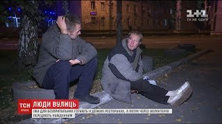 З настанням холодів на вулицях столиці в рази більшає безхатьків