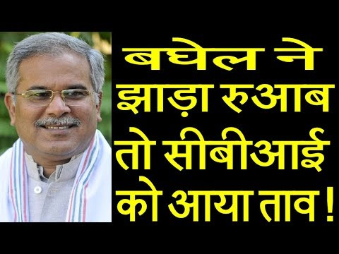 Supreme court demands Bhupesh Baghel government's answer on CBI complaint