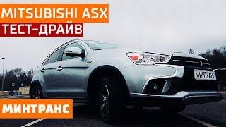 Тест-драйв Mitsubishi ASX: нужно ли бежать в автосалон?  Минтранс.