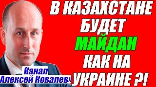 Николай Стариков - В Казахстане намечается МАЙДАН как на Украине? 19.06.2016