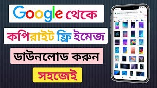 How to copyright free image download from Google with Android mobile Bangla tutorial