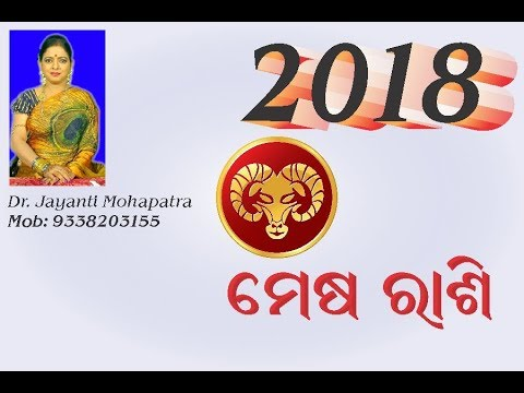 Mesha Rashi- 2018 Rashiphala- Dr. Jayanti Mohapatra