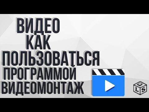 Программы для видео: видеомонтаж и видео редакторы