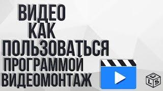 видео как пользоваться программой видеомонтаж(скачать программу можно здесь http://misha-fenix.ucoz.ua/ мой ящик задавайте свои вопросы mikhail.feniks.1996@mail.ru мой скайп..., 2014-09-22T20:07:33.000Z)