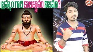 IS BRAHMAM GAARI KAALAGNANAM REAL? | Kaalagnanam Mystery Revealed In Telugu | Vikram Aditya | EP#47
