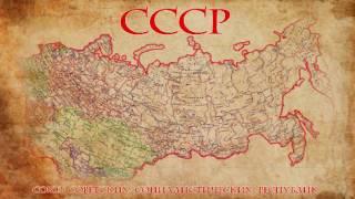 Секс в СССР (рассказывают Анна Кимерлинг и Виктория Зарубская)
