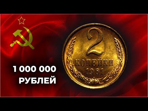 ЭТА МОНЕТА МОЖЕТ СТОИТЬ 1000000 рублей | УЗНАЙ РЕАЛЬНЫЕ ЦЕНЫ МОНЕТЫ СССР 2 КОПЕЙКИ 1961