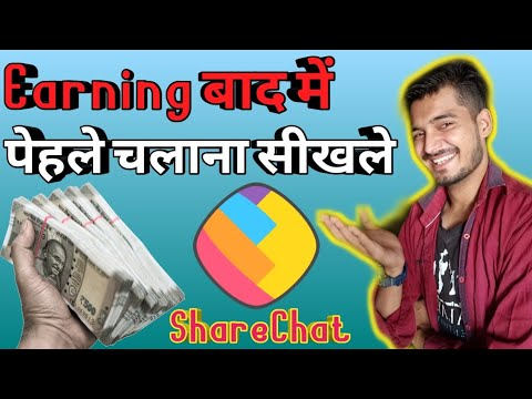 How To Use SharChat App Hindi | Share Chat Se Pese Kese Kamay In Mobile | Gott Technical 2019