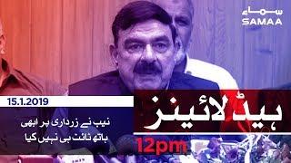Samaa Headlines - 12PM - 15 January 2019