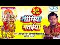 2017 Devi Geet !! निमिया पतईया !! Nimiya Pataiya !! Om Prakash Diwana ( Deewana)