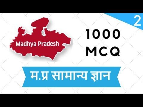 Madhya Pradesh GK 1000 questions mcq Part 2 (English/Hindi) Vyapam, Patwari, MPSI, MPPSC