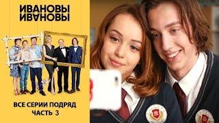 Ивановы-Ивановы - Сборник. Все серии подряд. Часть 3