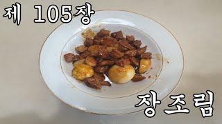 요리독학 제 105장 장조림 편 / Jangjorim