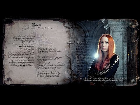 Selenseas - Асгард (eng. Asgard) (feat. Dasha Khovanski (Acatonia))