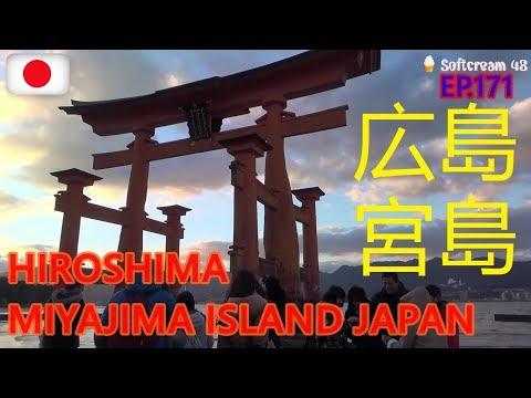【広島 宮島】 HIROSHIMA MIYAJIMA ISLAND JAPAN | Softcream 48