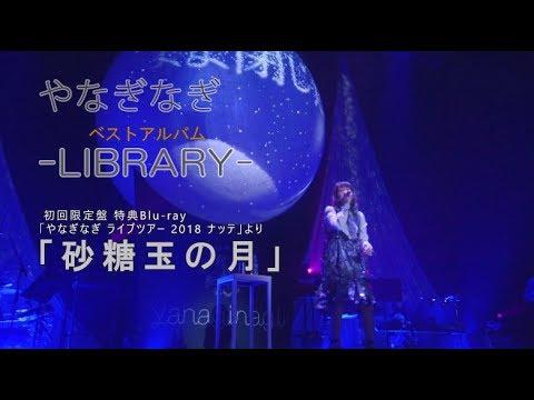 「砂糖玉の月」の参照動画