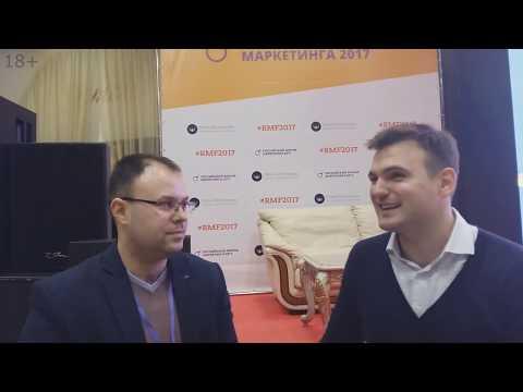 Роман Тарасенко. Интервью  на Российском Форуме Маркетинга 2017.