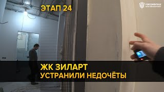 Ремонт в ЖК Зиларт   Устранили недочёты   Сантехника   Лепнина