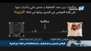 مستشار أمير قطر وحسن سلطان يتآمران على إثارة الفوضى في البحرين