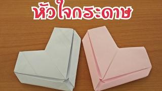 วิธีพับหัวใจกระดาษ