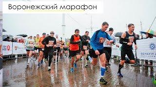Vlog. Воронежский марафон. 29.09.2018 г.