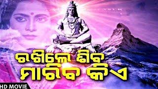 Rakhile Siba Mariba Kie Odia Old Full HD Movie