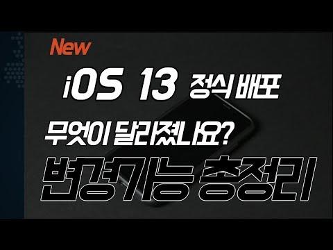 드디어 ios13 정식 업데이트 어떤변화가 있는지 총정리!  더빨라지고 향상된 기능 ios13 업데이트 하세요
