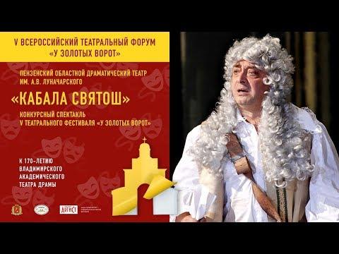 Медиа-проект ARTИСТ о спектакле «Кабала святош» на фестивале «У Золотых ворот» во Владимире