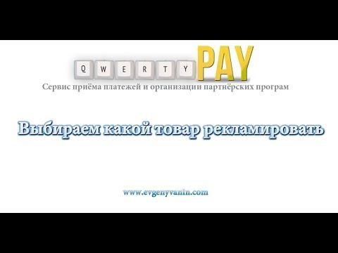 QwertyPay как выбрать товары для рекламы