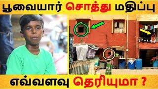 பூவையார் சொத்து மதிப்பு எவ்வளவு தெரியுமா ? | |Tamil Cinema | Kollywood News
