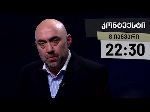 konteqsti - January 8, 2021