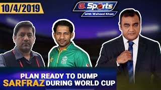 Yahya Hussaini: Plan ready to dump Sarfraz in World Cup | G Sports with Waheed Khan 10th April 2019